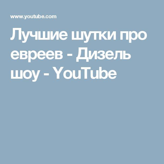 Лучшие шутки про евреев - Дизель шоу - YouTube