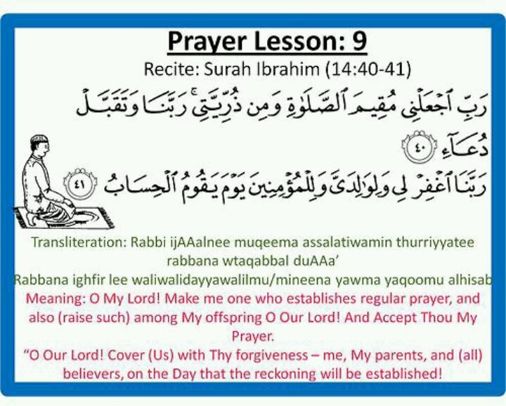 Read continuously in order that in sha Allah Allah will make it easy for you and your offspring to perform salaah ameen