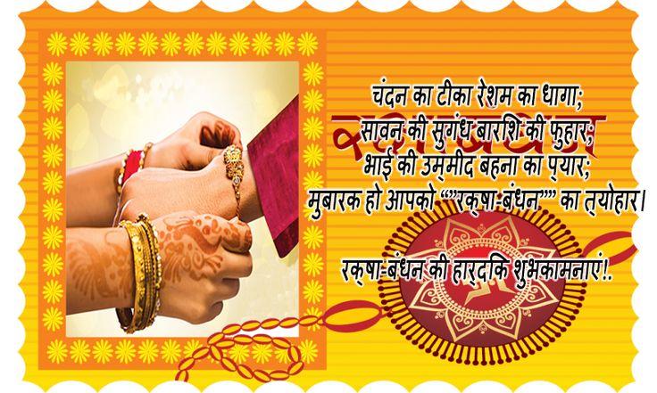 Raksha+Bandhan+Quotes+:+Happy+Rakhi+To+All+My+Friend