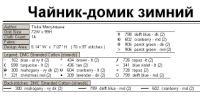 Gallery.ru / Фото #3 - Чайники-сезоны - karibik
