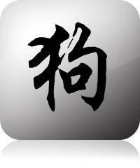 Chinese Sign Profile: Dog