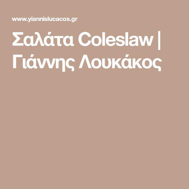 Σαλάτα Coleslaw   Γιάννης Λουκάκος
