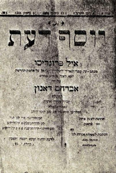 İlk Türk Yahudi gazetesi La Buena Esperansa 1843'de İzmir'de çıkmaya başladı.