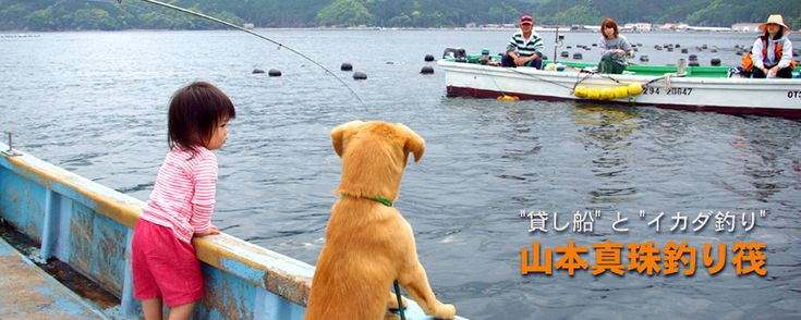 山本真珠釣り筏|大分県佐伯市蒲江の貸し船/釣りイカダ