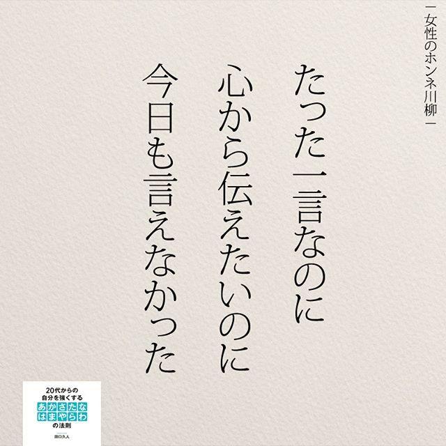 女性のホンネを川柳に。 . . . #女性のホンネ川柳 #恋愛#片想い#川柳 #青春#告白 #一言#自己啓発 #日本語#女性#ポエム