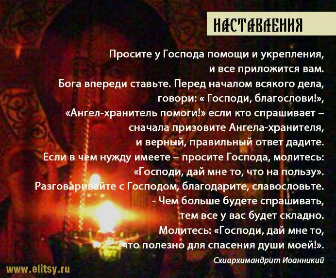 схиархимандрит иоанникий из чихачево биография: 1 тыс изображений найдено в Яндекс.Картинках
