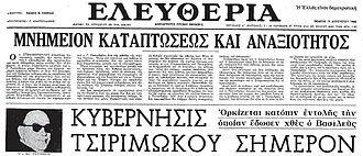 Το 1943 εκπροσωπώντας το ΕΑΜ έλαβε μέρος στις διαπραγματεύσεις με την εξόριστη κυβέρνηση Τσουδερού στο Κάιρο.   . Είχε σκοτεινό ρόλο στη συμφωνία της Βάρκιζας[2] και μετά απο αυτή εγκατέλειψε το ΕΑΜ. Τον αμέσως επόμενο χρόνο μαζί με τον Α. Σβώλο ίδρυσαν νέο κόμμα το Σοσιαλιστικό Κόμμα - ΕΛΔ (ΣΚ-ΕΛΔ) στο οποίο κατά την περίοδο 1945-1953 διετέλεσε γενικός γραμματέας. Με αυτό το κόμμα εξελέγη βουλευτής Αθηνών στις εκλογές του 1950.