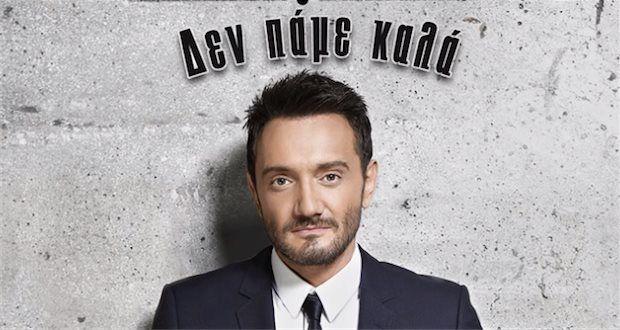 Greekmagicplay: Nέο single του Χρήστου Μενιδιάτη
