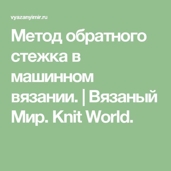 Метод обратного стежка в машинном вязании. | Вязаный Мир. Knit World.