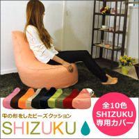 ビーズクッション【SHIZUKU】替えカバー
