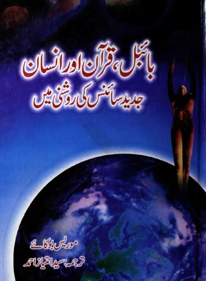 Bible Quran Aur Insan is an Urdu translation of The Bible, The Quran, and Science, a book of Maurice Bucaille. The author compared Bible, Quran, and Science