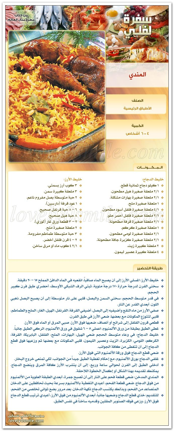 بطاقات وصفات اكلات رائعة سلسلة. المندي
