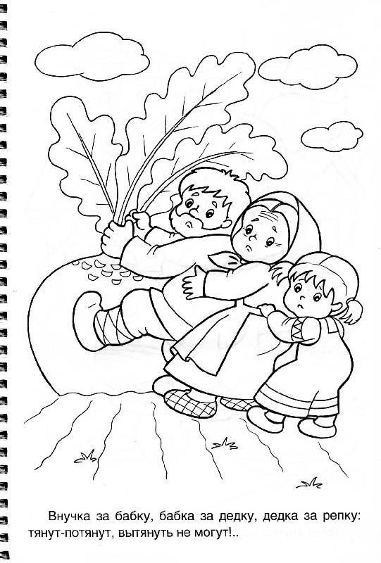 """Иллюстрация 4 из 9 для Раскраска 4 в 1 раскраске """"Репка. Теремок. Колобок. Маша…"""