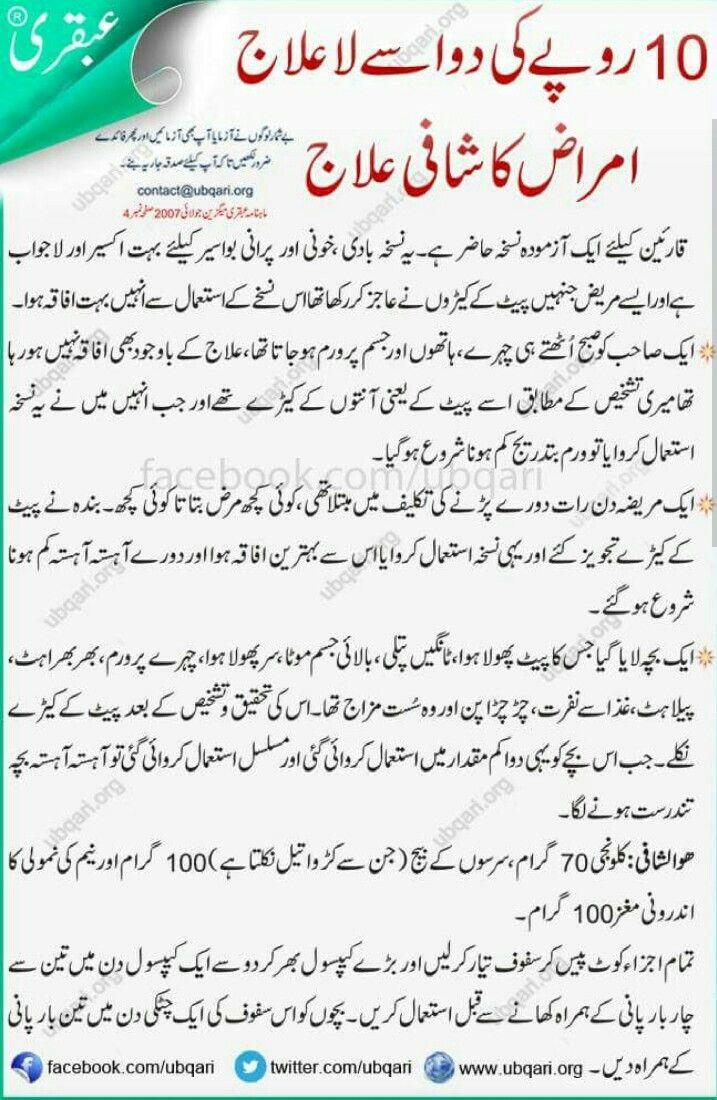 Bawaseer ka ilaj ubqari