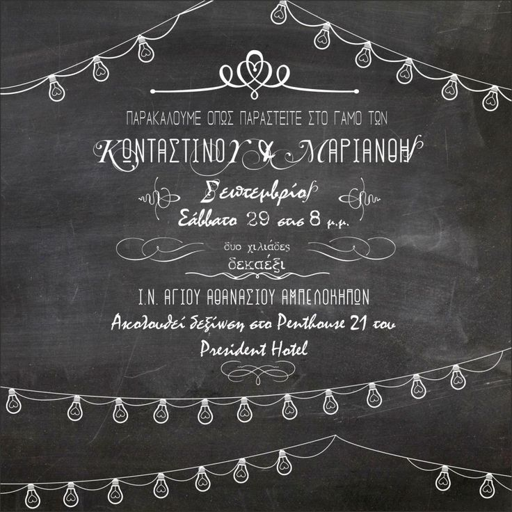Προσκλητήριο γάμου μαυροπίνακας με λαμπιόνια