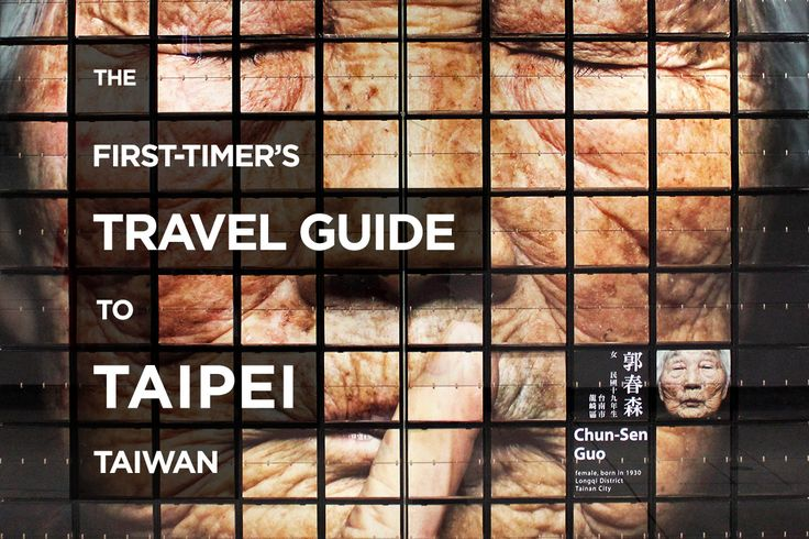 The First-Timer's Travel Guide to Taipei, Taiwan (Updated October 2016)
