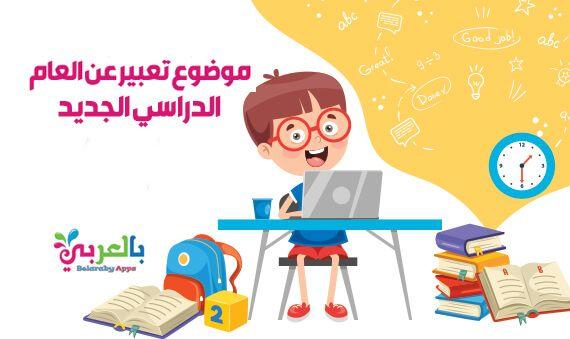 اجمل موضوع تعبير عن العام الدراسي الجديد 2021 كلمة عن الفصل الدراسي الجديد بالعربي نتعلم Learning Family Guy Character