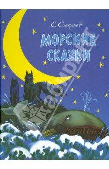 Святослав Сахарнов - Морские сказки обложка книги