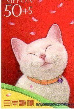 動物愛護週間制定60周年祈念(猫)その Japanese postage stamp, 2009 - Kind to Animals Week | artist: Kunio Sato (scheduled via http://www.tailwindapp.com?utm_source=pinterest&utm_medium=twpin&utm_content=post50686360&utm_campaign=scheduler_attribution)