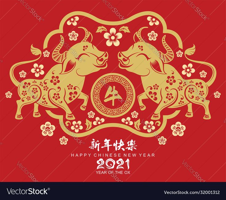 Chinese new year 2021 year ox vector image on VectorStock in 2020  Chinese new year, Chinese