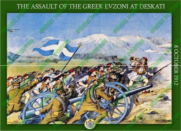 BALKAN WAR I GREECE TURKEY THESSALONIKI MACEDONIA 12 POSTERS | eBay - History of Macedonia the ancient kingdom of Greece in modern times  #History of #Macedonia #Balkan #wars #Liberation #Greeks #unification with the rest of #Greece #Bulgarians #Bulgaria #Serbia #Macedonian #fighters #Makedonomaxoi
