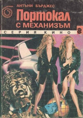 Bulgarian Edition of A Clockwork Orange.  Published by Галактика in 1991.