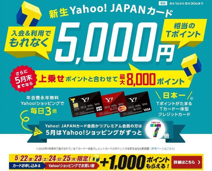 yahoo キャンペーン - Google 検索