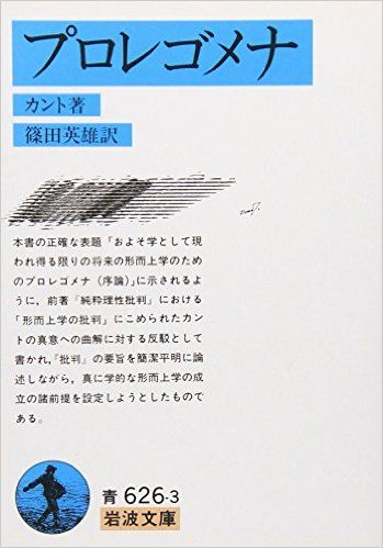 Amazon.co.jp : プロレゴメナ (岩波文庫) : カント, Immanuel Kant, 篠田 英雄 : 本