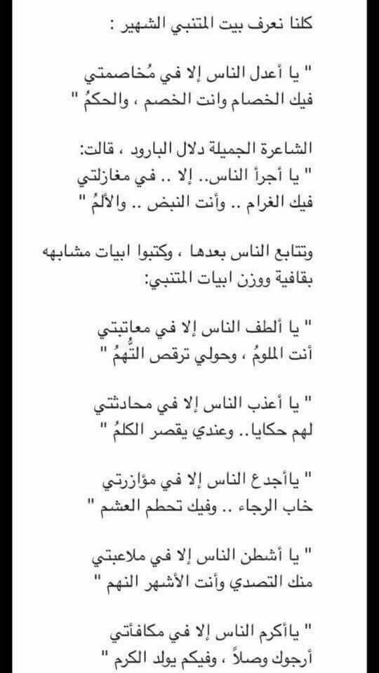 Pin by AL-Hassany on حوار رجل وامرأه | Arabic quotes, Life