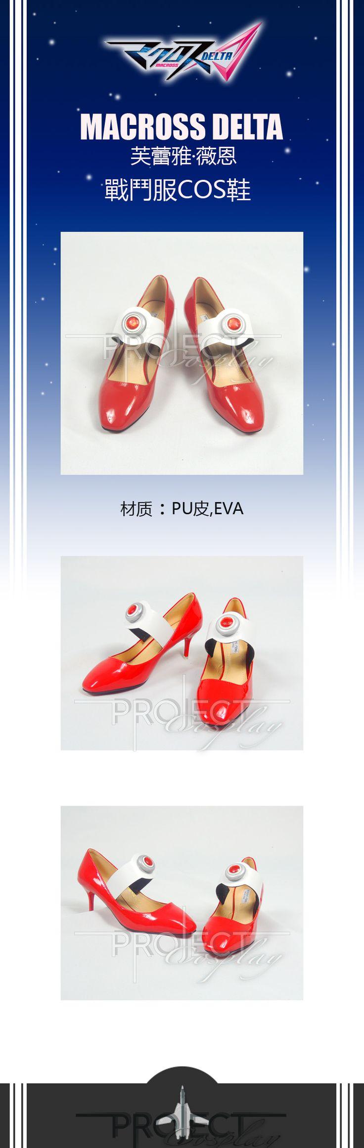 Macross Delta Freya · Wei En shoes boots cosplay- Taobao global Station