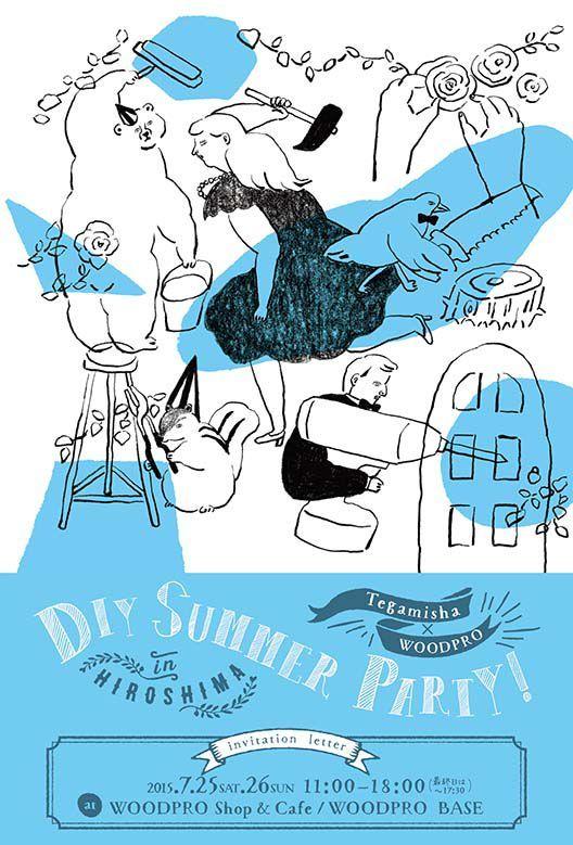 DIYのお祭り! 手紙社 × WOODPROによる「DIY SUMMER PARTY!」開催