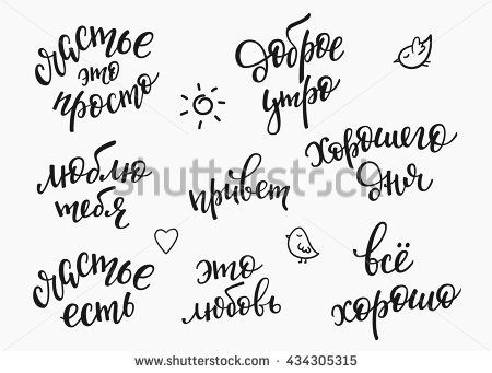 Lettering quotes Calligraphy motivation for life and happiness. Russian text Happiness is easy. Good Morning. Happiness exists. Love you. Have a good day. Hello. This is love. Everything is good