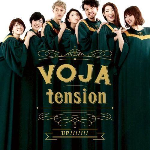 「選曲なう」(2018/3/8更新)◇「未来エレベーター/VOJA-tension」UP!!!!!!!より、お送りします♪
