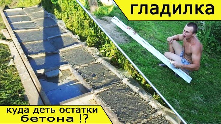залил бетонный пол-плиту/дно для септика /тротуарная плитка из остатков/...