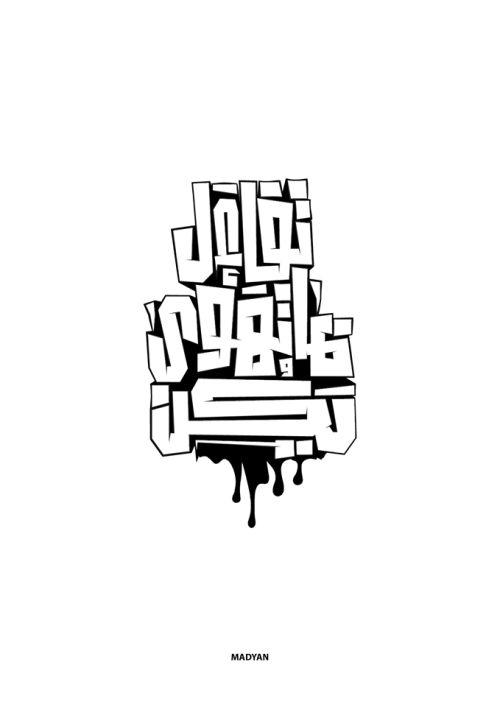 #quotes #hope #art #arabic #illustrator #design #Font #calligraphy #typography