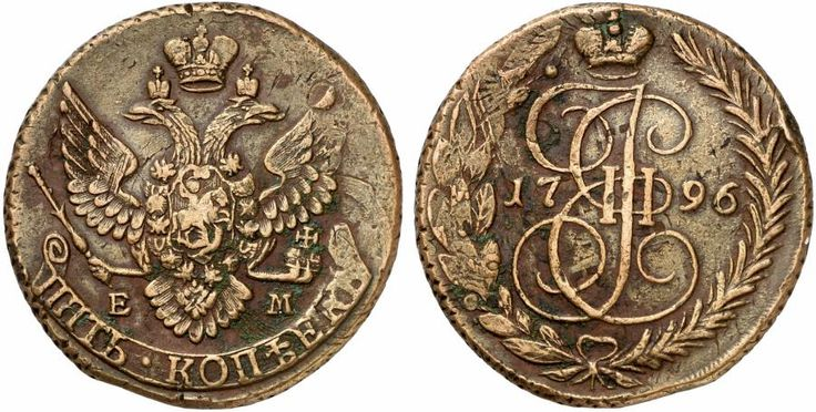 5 Kopecks. Russian Coins, Catherine II. 1762-1796. Recoinage by Paul (1797). 1796 EM. 58,48g. Bit 109. R! Good EF. Starting price 2011: 720 USD. Unsold.