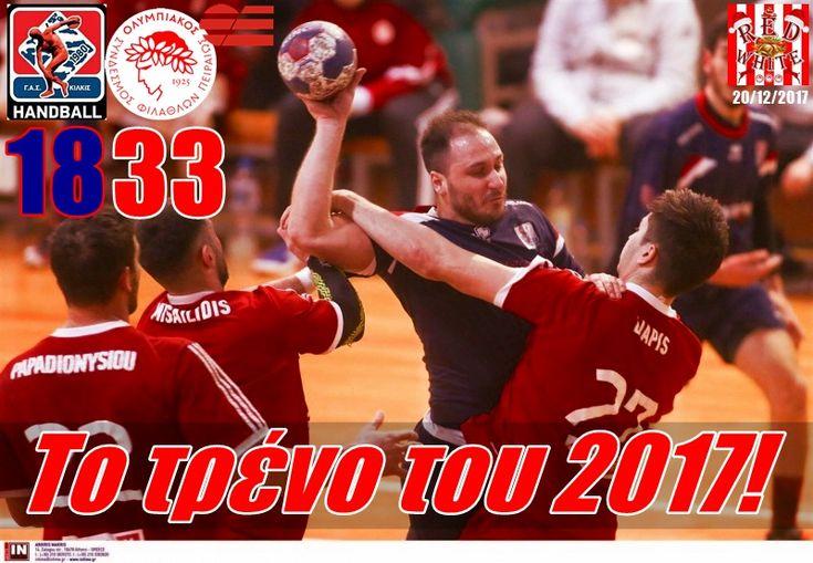 Διέλυσε και το Κιλκίς ο Θρύλος και αήττητος στις εγχώριες διοργανώσεις υποδέχεται το 2018! Είναι εντός του πλάνου του που δεν είναι άλλο από το νταμπλ!  #Red_White #Kilkis #Olympiacos #Handball_Cup