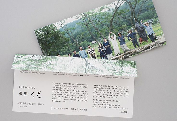 Hiruzenkougei DM : Art direction & design by Seiichi Maesaki #Graphic #typography #press