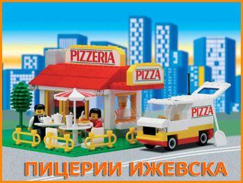 Мама пицца в ижевске заказать пиццу по инету