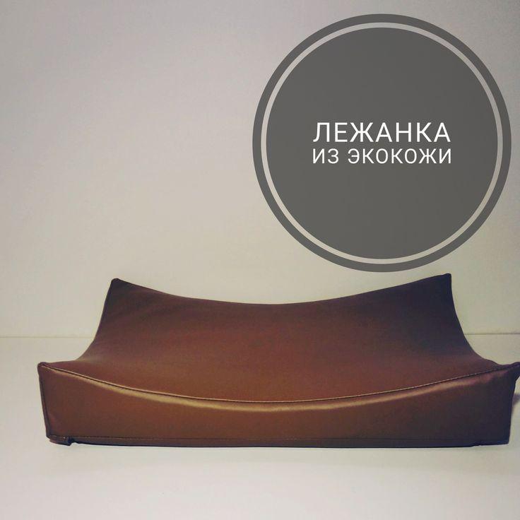 Давно не показывала вам наши модные лежаки Исправляюсь - лежак на 2 персоны))) или на одну большую 🔹Легко моется 🔹Чехол съемный 🔹Удобная форма 🔹Плотная эко-кожа 🔹Размер: 60*40*10 см 🔸Цена: 2000 рублей  #лежакдлясобак #лежанкадлясобак #лежакизэкокожидлясобак #лежакдященков #лежакдлячихуахуа #лежакдляшпица #лежакдлятоя #лежакдляйорка