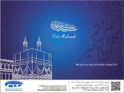 Communication Legal Translation Wishes you and your family a very Happy Eid al Adha  عساكم من عواده www.communicationdubai.com