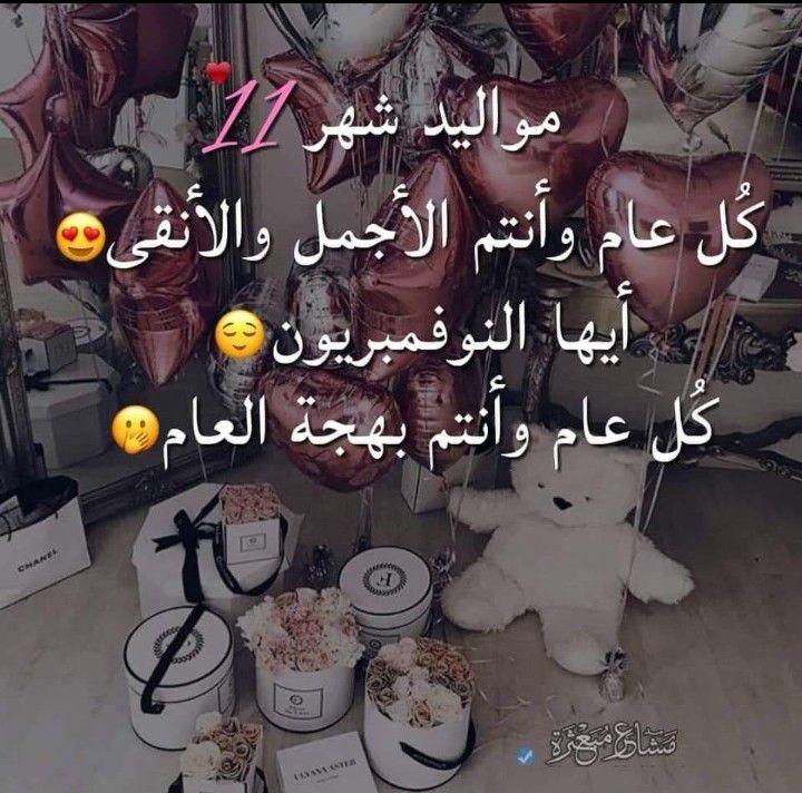 مواليد شهر11 العقرب Arabic English Quotes Arabian Art English Quotes