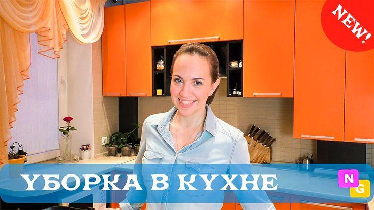 Генеральная уборка кухни: до и после с Nataly Gorbatova