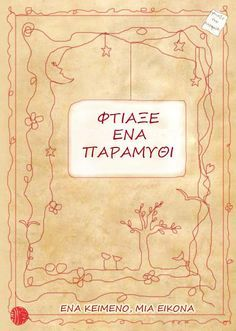 «Φτιάξε ένα παραμύθι»: καρτέλα έκτη (βασιλιάς)   Ένα κείμενο, μία εικόνα…