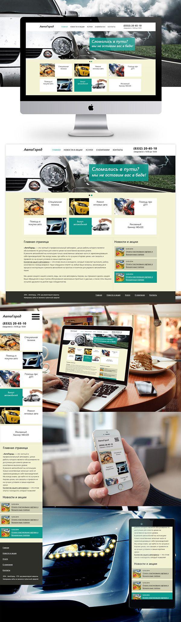 """CarCity"" landing page by Alexander Petrov, via Behance"