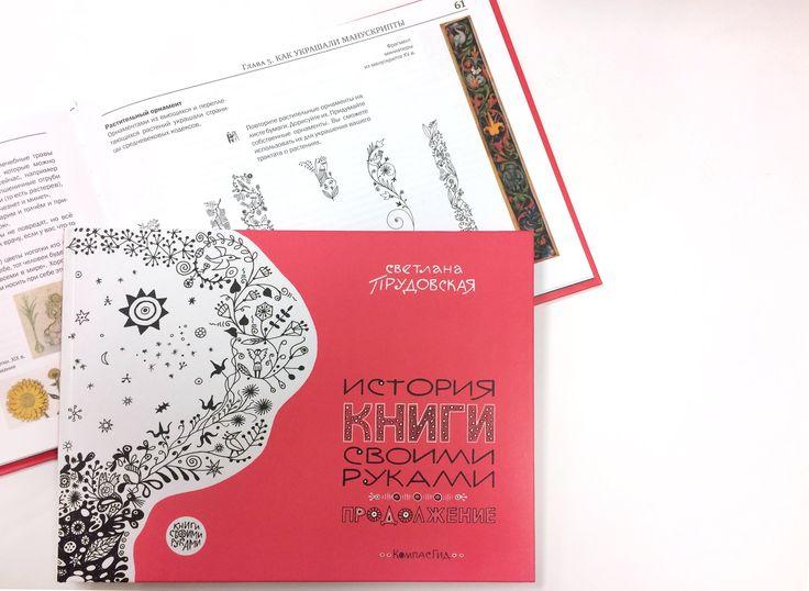 «Книга своими руками»— серия одновременно увлекательная ипознавательная. Педагог иискусствовед Светлана Прудовская создала, посути, энциклопедию взаданиях: мастеря разнообразные вещи поееподсказкам, можно параллельно познакомиться систорией развития книги, типографики идизайна, атакже— все ведь между собой переплетено! —с&...