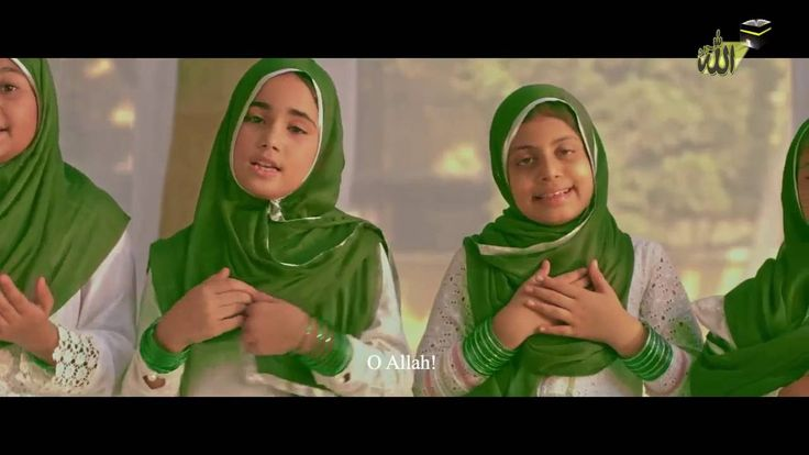 Lab Pe Aati Hai Dua – A poem and dua written by Allama Muhammad Iqbal. It has been performed by the kids of Arrahman Arraheem Network, in celebration of our Independence Day. It is a child's prayer to Allah (SWT), asking for knowledge and guidance. The children pray to Allah (SWT) to assist them and guide them to live a life that serves humanity and their country Pakistan.  #ArrahmanArraheem #14thAugust #IndependenceDay #AllamaIqbal #LabPeAatiHaiDua