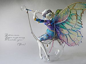От эскиза до куклы. Бабочка.