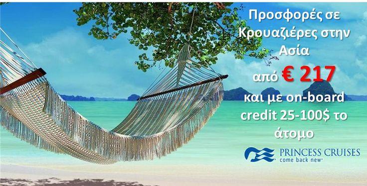 Προσφορές σε Κρουαζιέρες στην Ασία από 217 Ευρώ  http://www.amphitrion-cruises.com/slideshows.php?thecatid=54