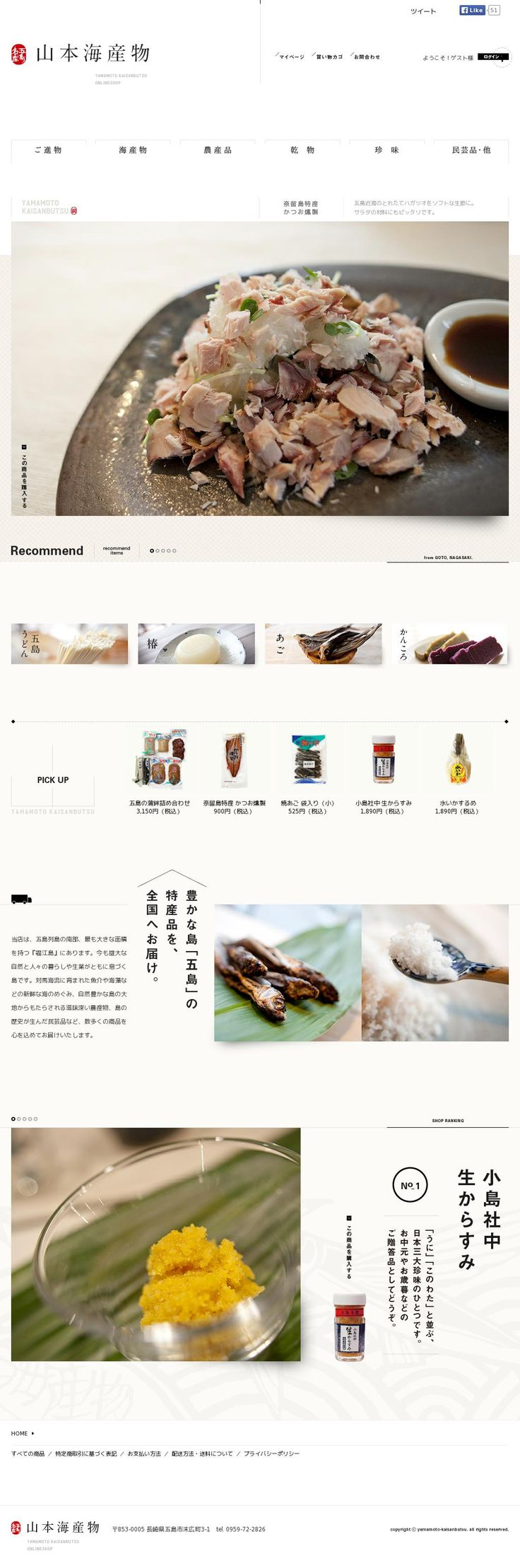 The website 'http://shop.yamamoto-kaisanbutsu.jp/ #food #website #japan #web #webdesign #ux #benchmark